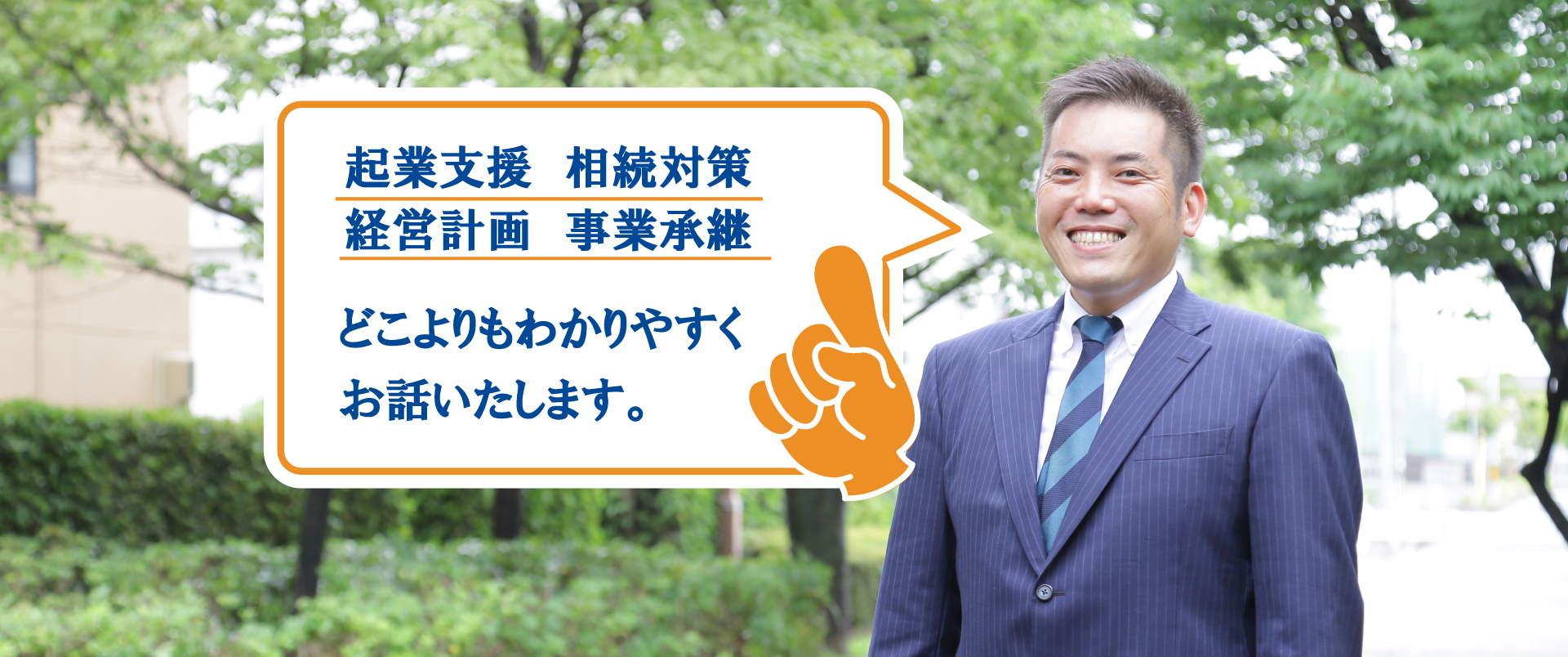 税理士 渡辺洋司氏